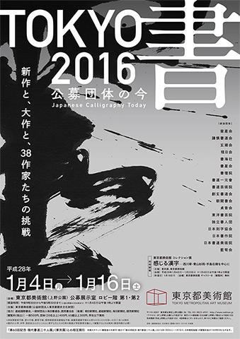 2016_tokyosho_a.jpg
