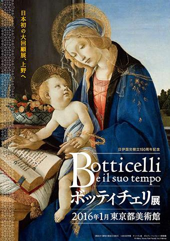 2016_botticelli.jpg