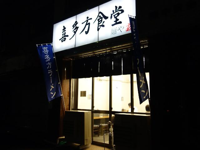 喜多方食堂外観.JPG
