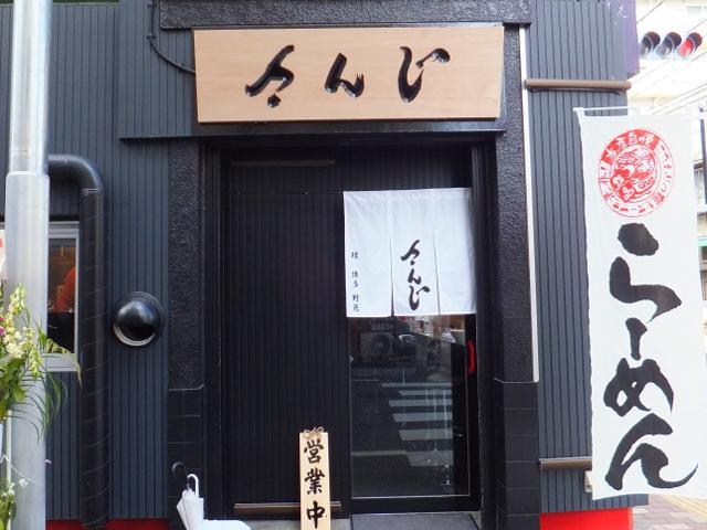 さんじ外観.JPG